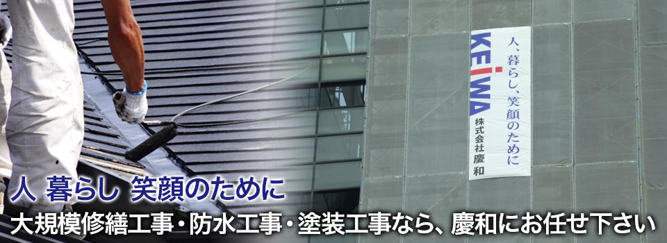株式会社 慶和 |関西でのマンション改修工事や住宅リフォームを主とした、総合建設業